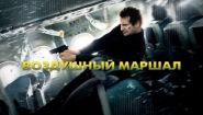 Смотреть онлайн Фильм «Воздушный маршал», 2014 год