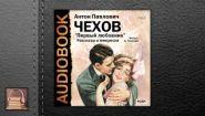 Смотреть онлайн Аудиокнига: «Первый любовник», Чехов А.П.