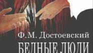 Смотреть онлайн Аудиокнига: «Бедные люди», Достоевский Ф.М.