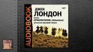 Смотреть онлайн Аудиокнига: «Приключение», Джек Лондон