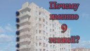 Смотреть онлайн Почему в России строят 9 этажей (несколько причин)