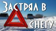 Смотреть онлайн Как нужно вытаскивать автомобили из снега, если застрял