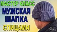 Смотреть онлайн Урок вязания мужской зимней шапки спицами