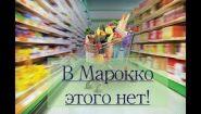 Смотреть онлайн Какие продукты не продаются в Марокко