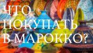 Смотреть онлайн Что привезти из Марокко, что купить