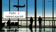 Смотреть онлайн Как летать с пересадками через разные страны