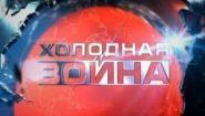 Смотреть онлайн Документальный фильм про холодную войну с Югославией