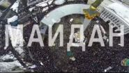 Документальный фильм: Начало войны в Украине - Видео онлайн