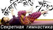 Смотреть онлайн Урок по тибетской гимнастике: упражнения