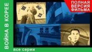 Смотреть онлайн Документальный фильм: Война в Корее (1950-1953)