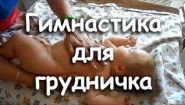 Смотреть онлайн Как делать гимнастику грудничкам (малышам 2-4 месяца)