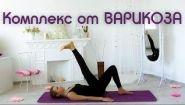 Смотреть онлайн Гимнастика для ног: лечим варикозное расширение вен