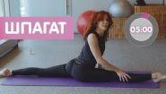 Смотреть онлайн Гимнастика: как сесть на шпагат