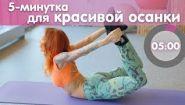 Гимнастика: Упражнения для правильной осанки - Видео онлайн