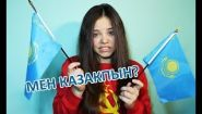 Смотреть онлайн Как в Казахстане относятся к русским
