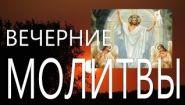 Смотреть онлайн Вечерние православные молитвы Оптина Пустынь