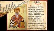 Смотреть онлайн Молитва православная для денег и привлечения благ