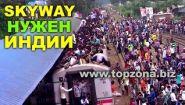 Смотреть онлайн В Индии очень любят поезда