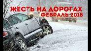 Смотреть онлайн Подборка: Недавние аварии на дорогах