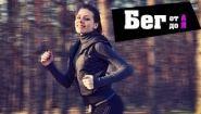 Смотреть онлайн Что нужно знать про бег весной