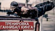Смотреть онлайн Американский воркаут: тренировка на русском языке