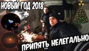 Смотреть онлайн Как выглядит Чернобыль в 2018 году