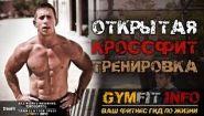 Смотреть онлайн Кроссфит для мужчин: упражнения на русском языке