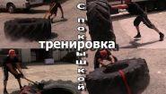 Смотреть онлайн Кроссфит упражнения с колесом