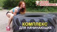 Смотреть онлайн Какие упражнения в кроссфите нужно делать девушкам
