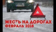 Смотреть онлайн Подборка ДТП февраль 2018 года