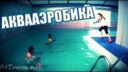 Смотреть онлайн Упражнения по аквааэробике для похудения