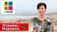 Смотреть онлайн Как переехать на ПМЖ в Марокко