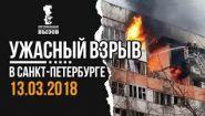 Как пожарники эвакуируют людей во время взрыва дома - Видео онлайн