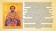 Смотреть онлайн Православная молитва от сглаза и лечения сложных болезней