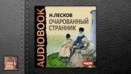 Смотреть онлайн Аудиокнига: «Очарованный странник», Лесков Н.С.