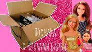Смотреть онлайн Распаковка кукол Барби из Америки