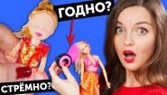 Смотреть онлайн Что можно купить для своей куклы Барби