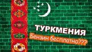Смотреть онлайн Что посмотреть в Туркменистане