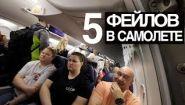 Какие ошибки совершают пассажиры самолета - Видео онлайн