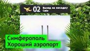 Как выглядит новый аэропорт в Крыму - Видео онлайн