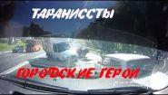 Смотреть онлайн Подборка ДТП: Машины идут на таран