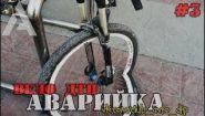 Смотреть онлайн Подборка велосипедных ДТП