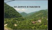 Смотреть онлайн В Грузию с палатками, какие условия