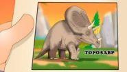Смотреть онлайн Урок для детей от 2-х лет для развития: Динозавры