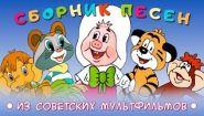 Смотреть онлайн Песни для детей из отечественных мультфильмов