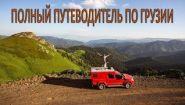 Смотреть онлайн Что посмотреть в Грузии, если вы на машине