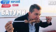 Смотреть онлайн Выпуск Орели Решка: Батуми (Грузия)