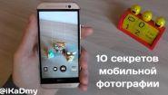 Смотреть онлайн Как фотографировать на телефон красиво