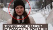 Смотреть онлайн Сравним профессиональную камеру и фото на айфон 7+