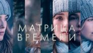 Смотреть онлайн Фильм «Матрица Времени», 2017 год